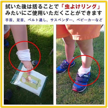 拭いた後のご使用例(手首、足首、ベルト通し、サスペンダー、ベビーカーなど)