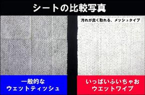 シートの比較写真