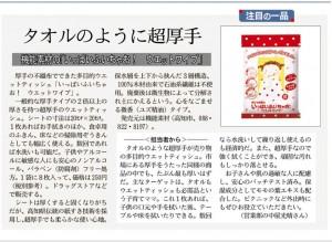 150720 いっぱいふいちゃお ウエットワイプ日経MJ記事2
