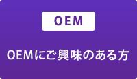 OEM製作