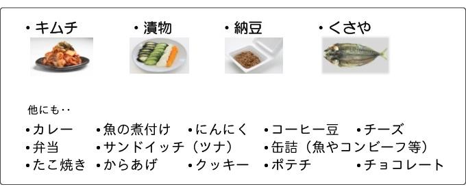 キムチ、漬物、納豆、くさやなど