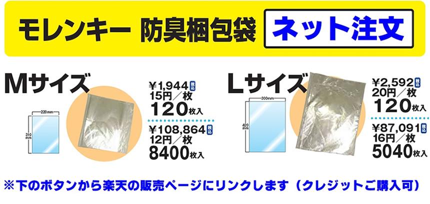 モレンキー防臭梱包袋 ネット注文(※下のボタンから楽天の販売ページにリンクします〔クレジットご購入可〕)