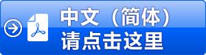中文(简体)请点击这里