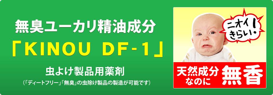 無臭ユーカリ精油成分「KINOU DF-1」 虫よけ製品用薬剤(「ディートフリー」「無臭」の虫除け製品の製造が可能です)
