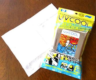 UVCOOL商品写真