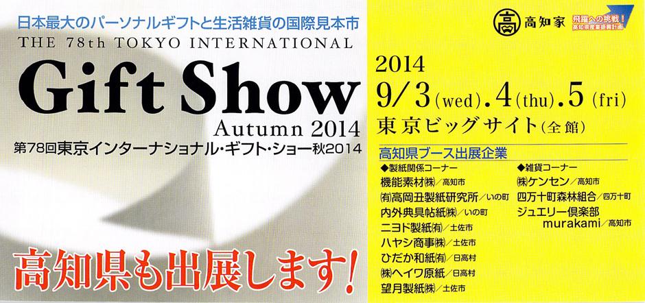 第78回東京インターナショナル・ギフト・ショー秋2014