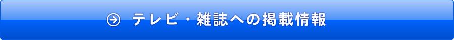 テレビ・雑誌への掲載情報