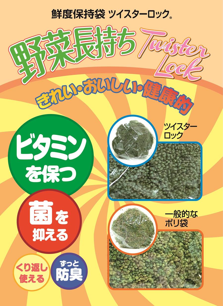 鮮度保持袋 ツイスターロック(R) 野菜長持ちツイスターロック(くり返し使える、ずっと防臭)