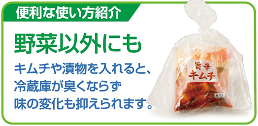 【便利な使い方紹介2】野菜以外にも(キムチや漬物を入れると、冷蔵庫が臭くならず味の変化も抑えられます。)