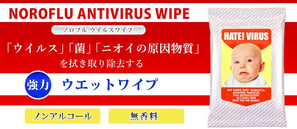 ノロフルウイルスワイプ