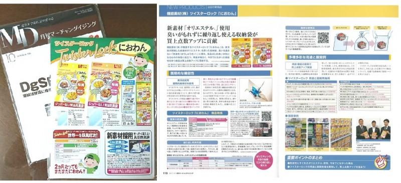 news-md10-1