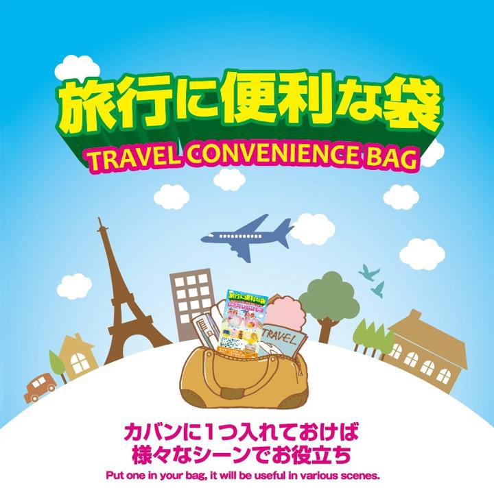 【旅行に便利な袋】カバンに1つ入れておけば様々なシーンでお役立ち
