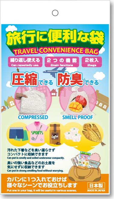 【旅行に便利な袋】パッケージ画像