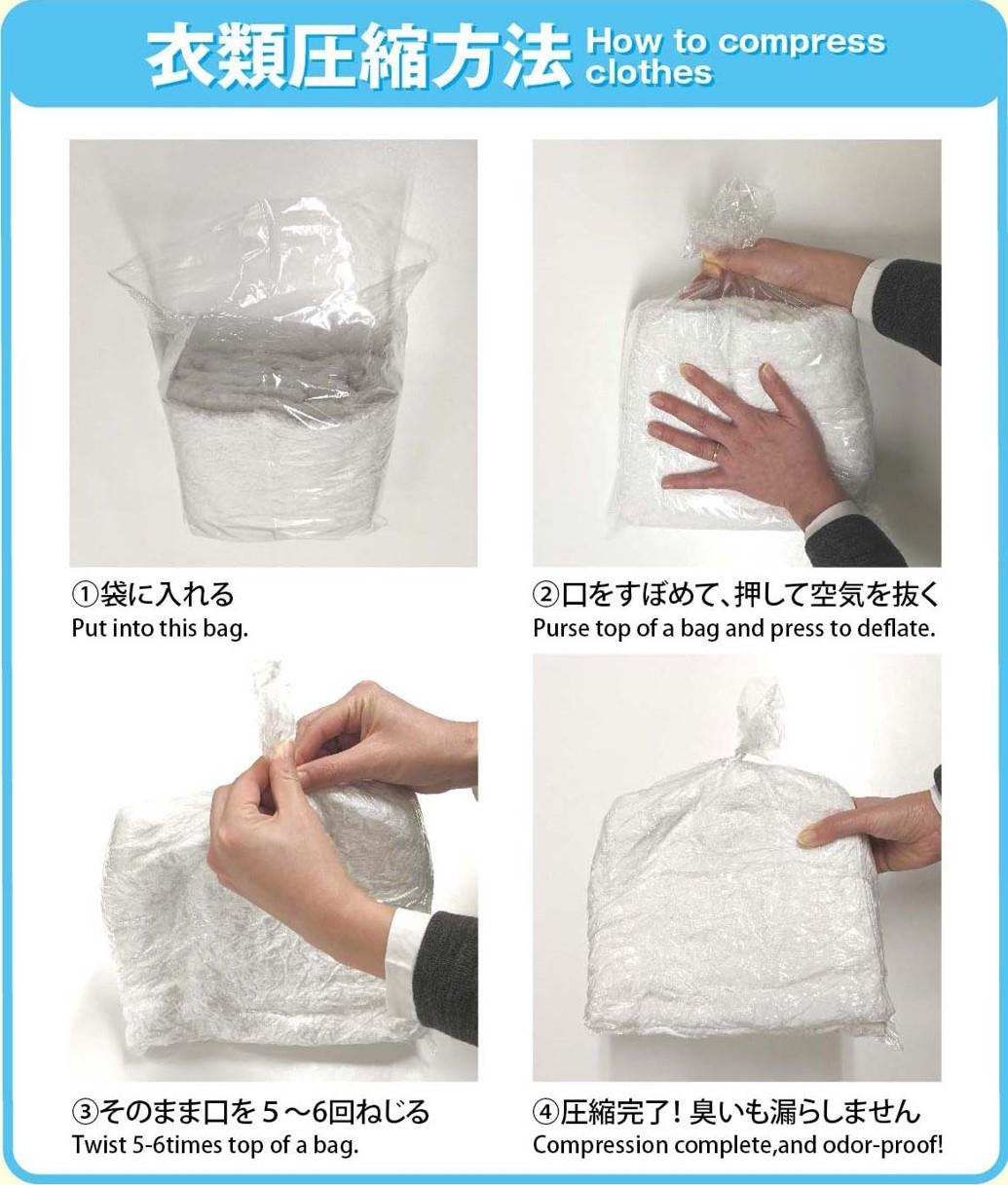 衣類圧縮方法説明画像