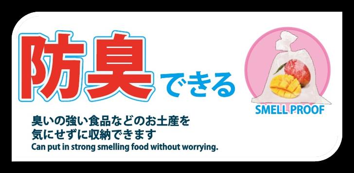 防臭できる(臭いの強い食品などのお土産を気にせず収納できます)