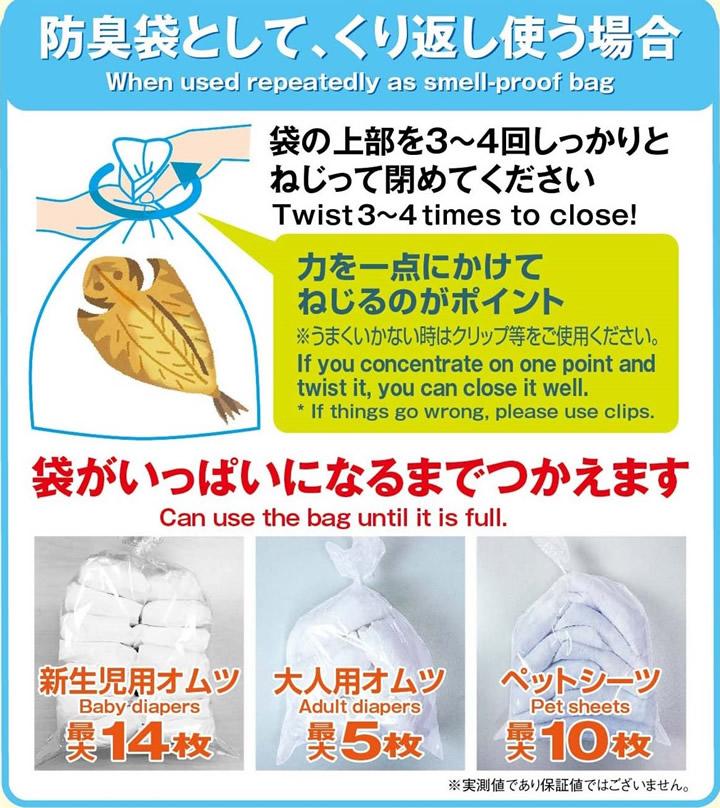 【防臭袋として、くり返し使う場合の説明画像】袋の上部を3~4回しっかりとねじって閉めてください(力を一点にかけてねじるのがポイント)。袋がいっぱいになるまでつかえます