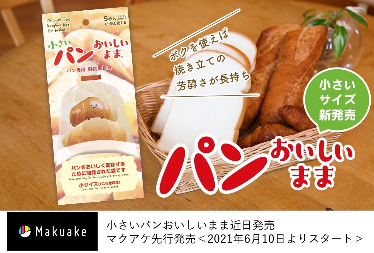 小さいパンおいしいまま近日発売。マクアケ先行販売<2021年6月10日よりスタート>