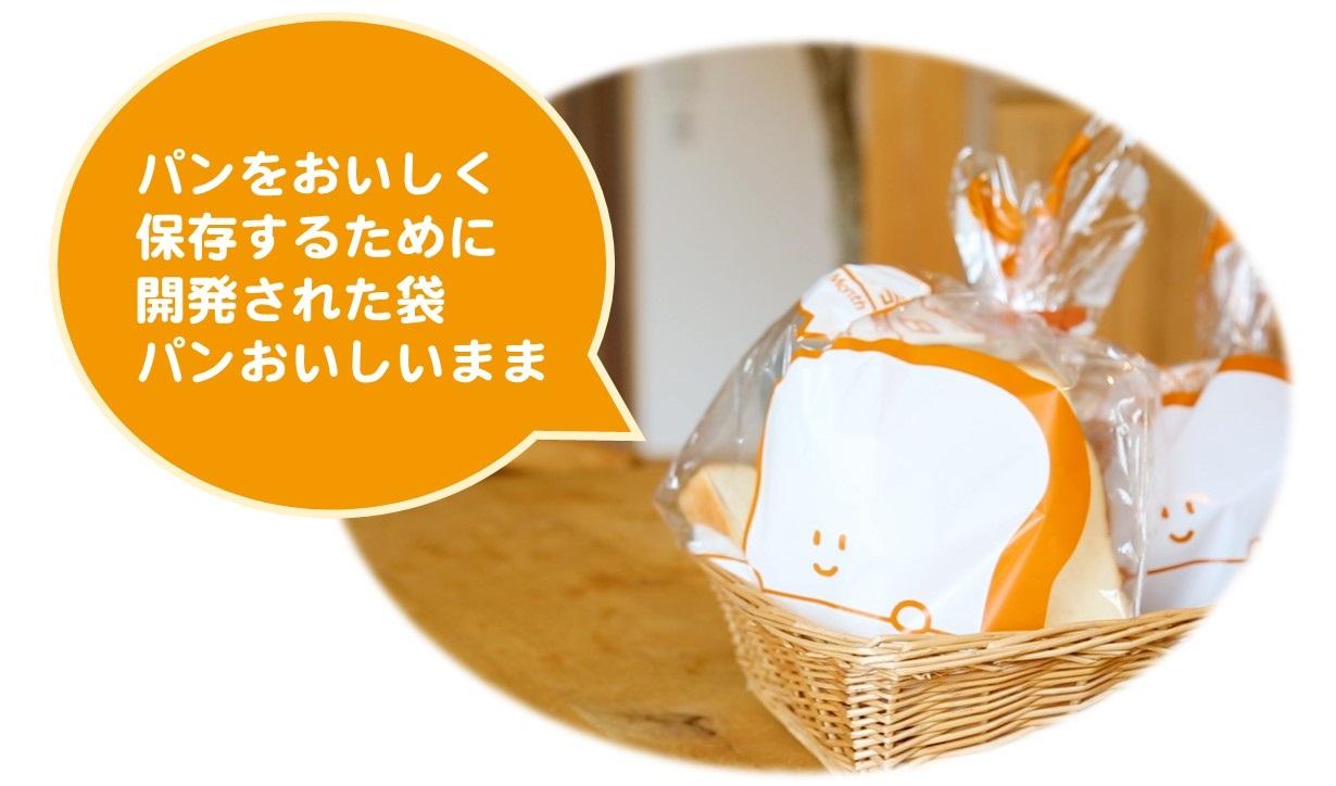 パンをおいしく保存するために開発された袋「パンおいしいまま」