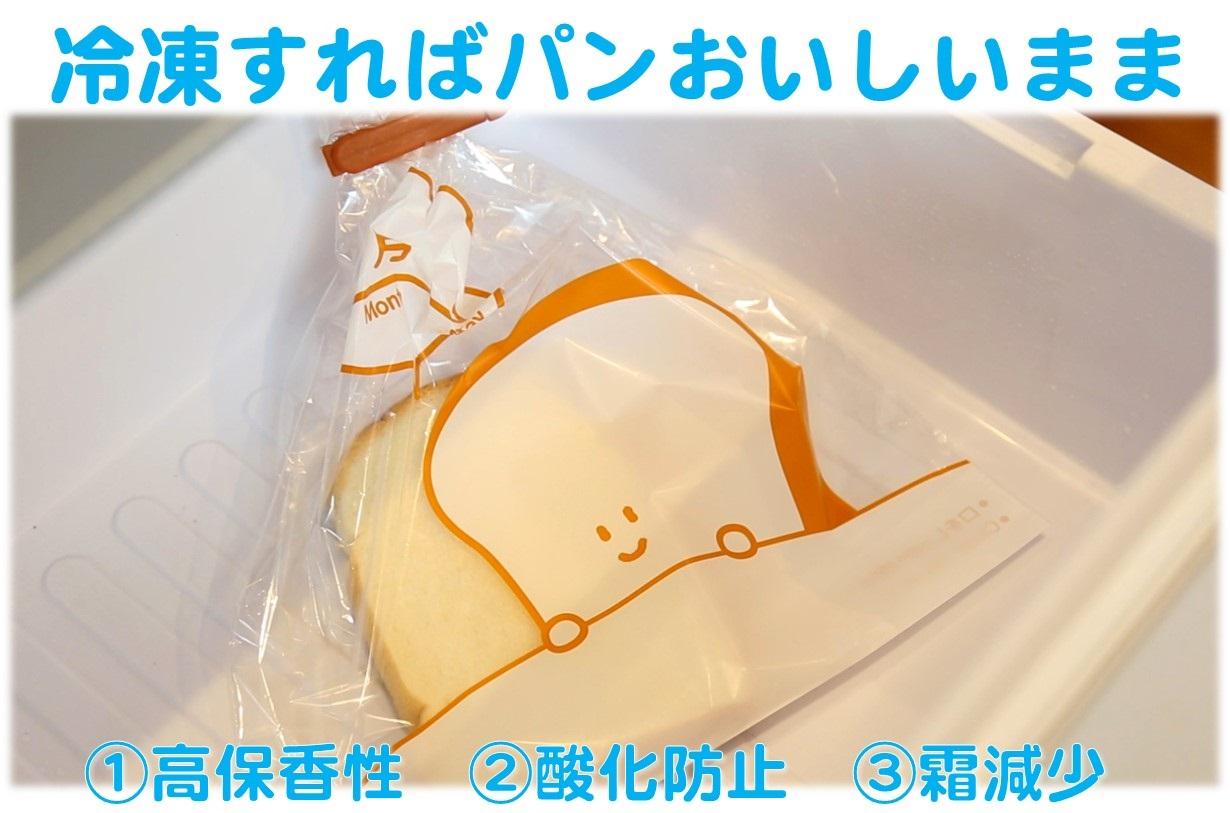 冷凍すればパンおいしいまま〔①高保香性②酸化防止③霜減少〕
