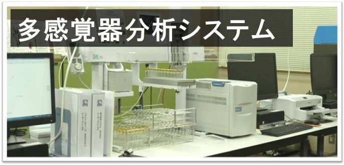 多感覚器分析システム