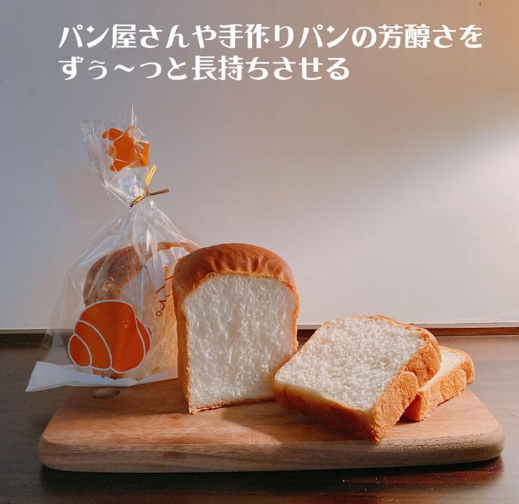 パン屋さんや手作りパンの芳醇さをずぅ~っと長持ちさせる