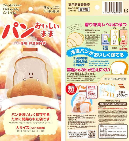 画像:パンおいしいままパッケージ