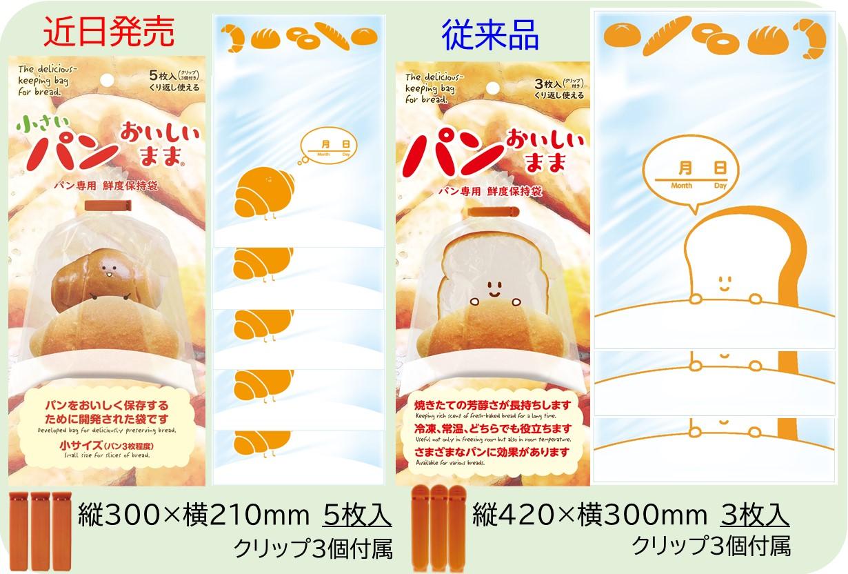 画像:パッケージ(小さいパンおいしいままとパンおいしいまま)