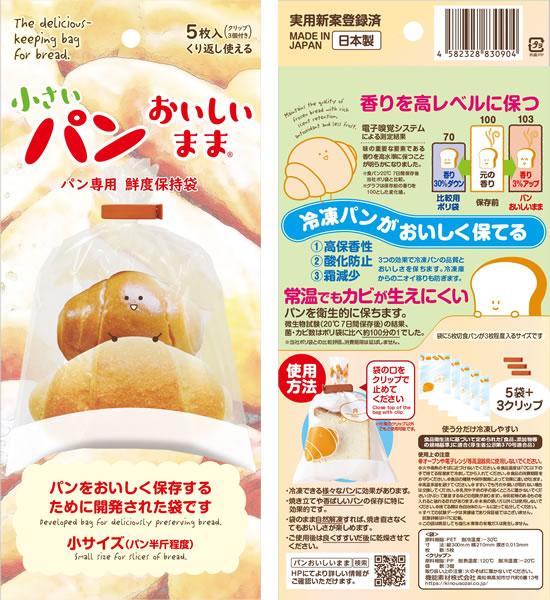画像:小さいパンおいしいままパッケージ