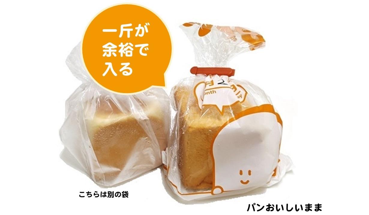 画像:パンおいしいまま2