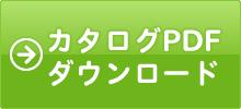 カタログPDFダウンロード