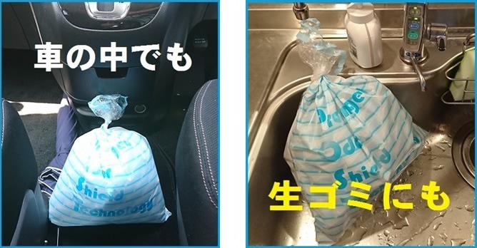 車の中でも 生ゴミにも