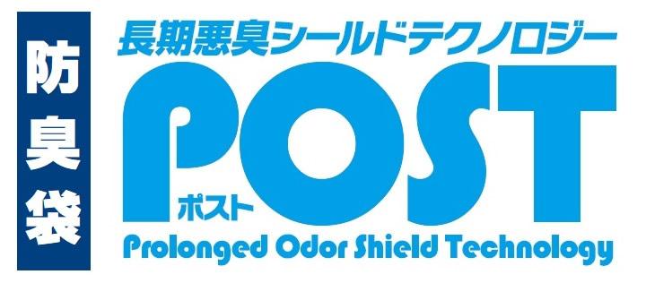 POST【長期悪臭シールドテクノロジー】