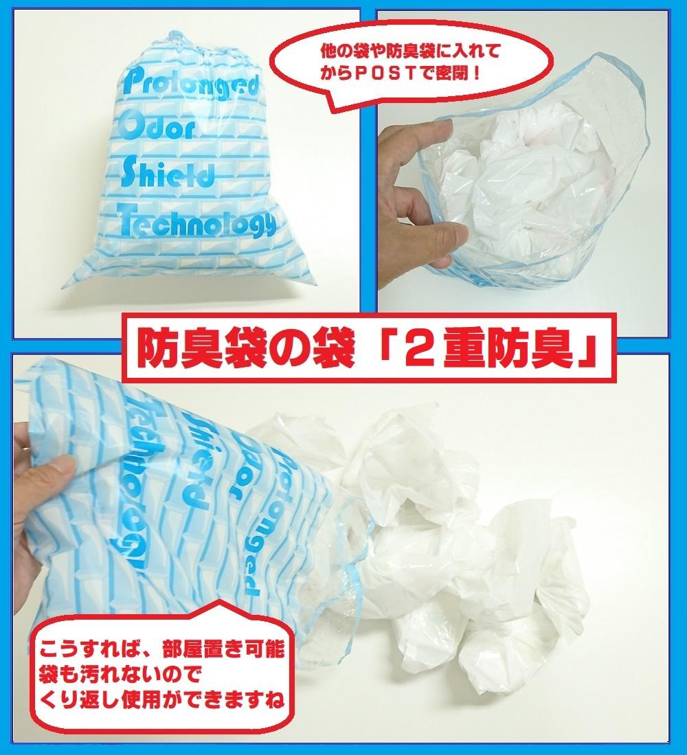防臭袋の袋「完全防臭」(他の袋や防臭袋に入れてからPOSTで密閉!)