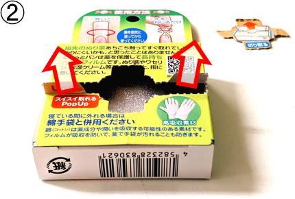 箱の開け方【2】