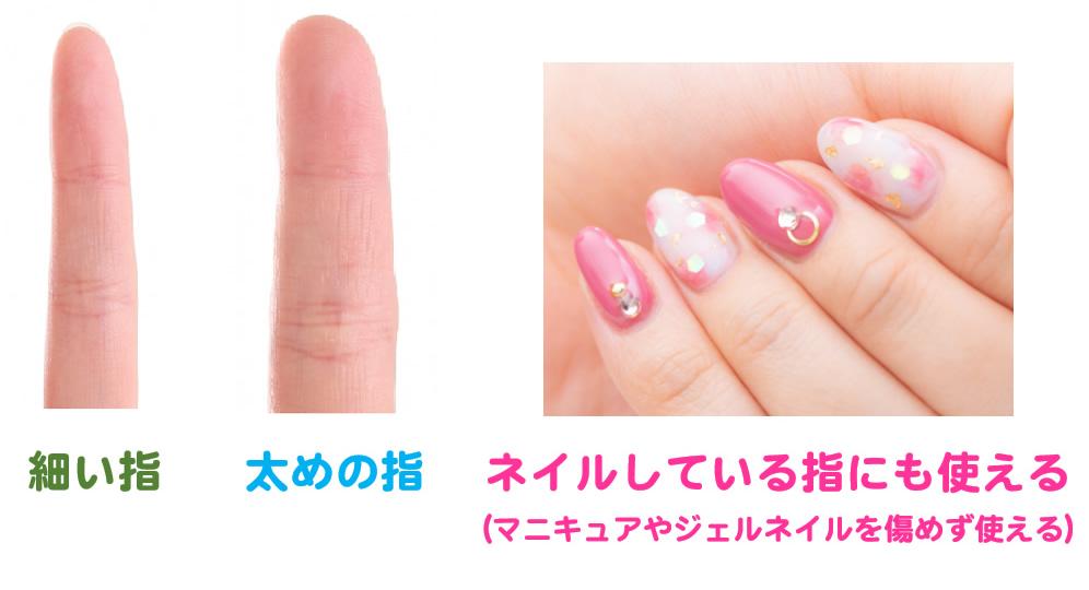 細い指、太めの指、ネイルしている指も使える(マニキュアやジェルネイルを傷めず使える)