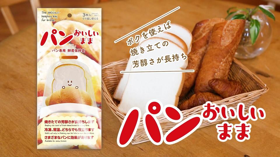 パンおいしいまま【ボクを使えば焼き立ての芳醇さが長持ち】
