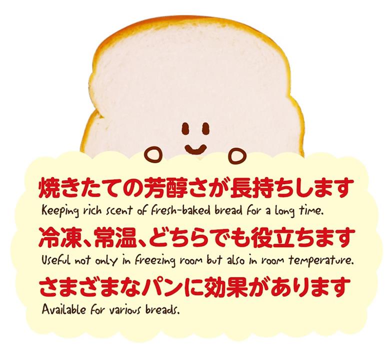 焼きたての芳醇さが長持ちします。冷凍、常温、どちらでも役立ちます。さまざまなパンに効果があります。