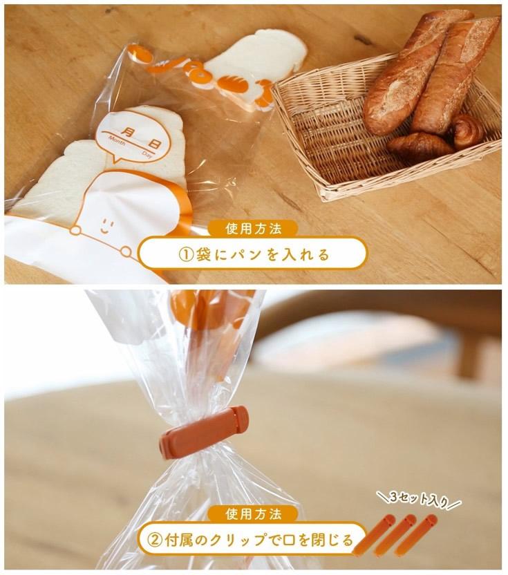 【1】袋にパンを入れる→【2】付属のクリップで口を閉じる
