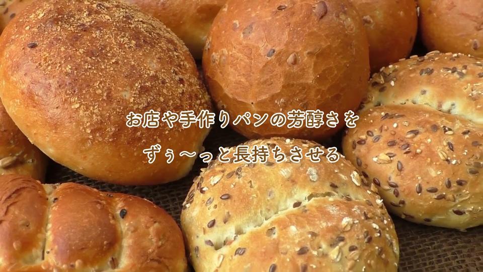 お店や手作りパンの芳醇さをずぅ~っと長持ちさせる