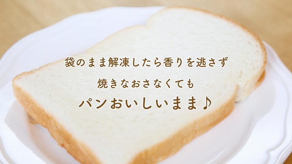 袋のまま解凍したら香りを逃さず、焼きなおさなくてもパンおいしいまま♪