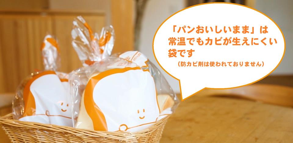 「パンおいしいまま」は常温でもカビが生えにくい袋です(防カビ剤は使われておりません)