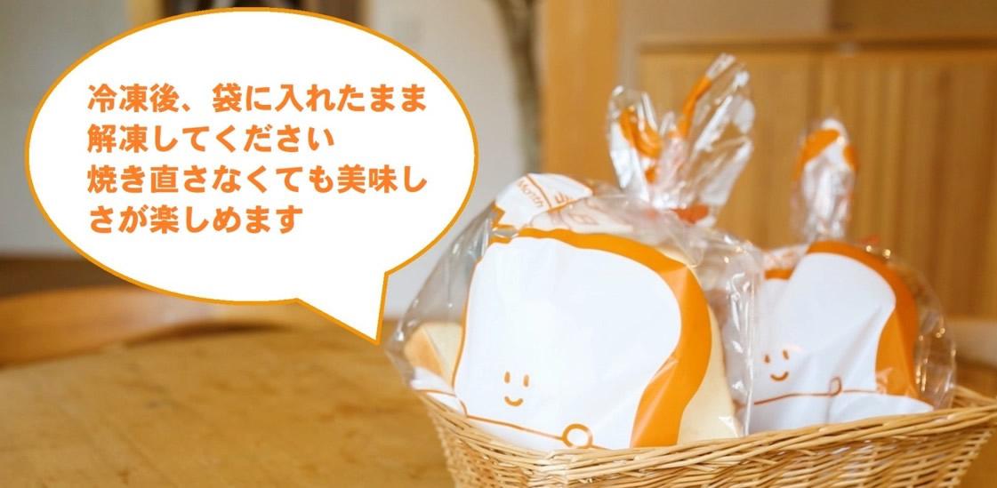 冷凍度、袋に入れたまま解凍してください。焼き直さなくても美味しさが楽しめます。