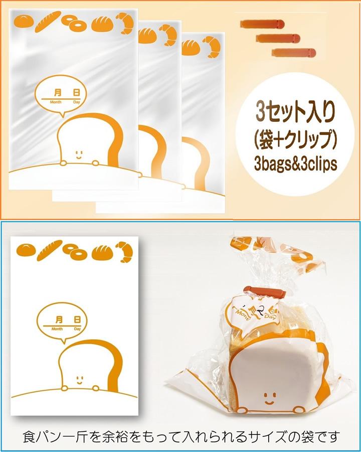 画像:3セット入り(袋+クリップ)、食パン一斤を余裕をもって入れられるサイズの袋です。