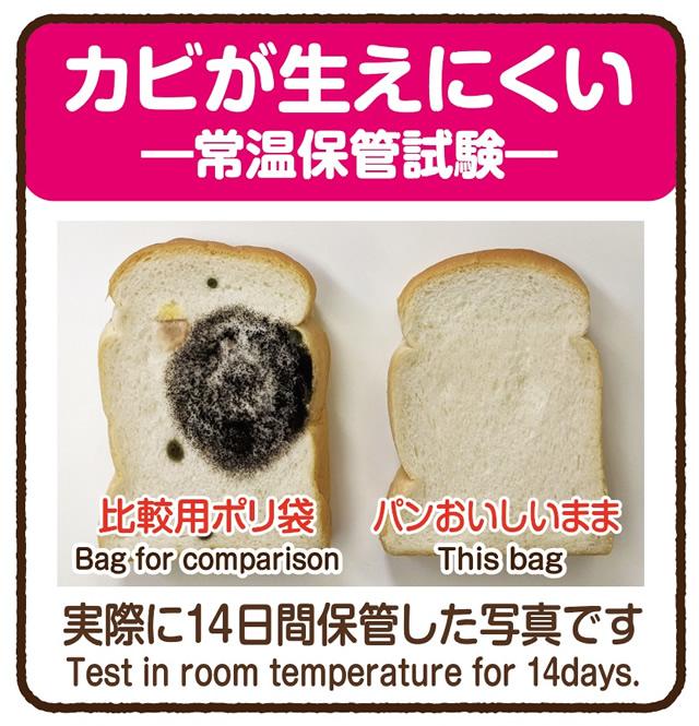 比較画像:カビが生えにくい-常温保管試験-(比較用ポリ袋とパンおいしいままで実際に14日間保管した写真です)