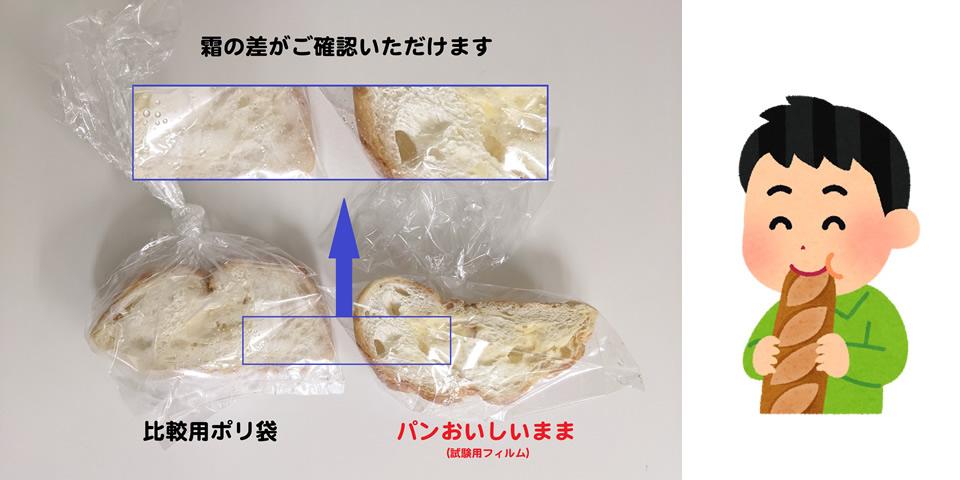 比較画像:チーズパンの霜の差
