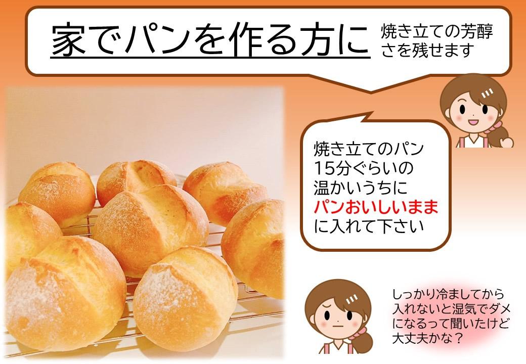 【家でパンを作る方に 焼きたての芳醇さを残せます】焼きたてのパン15分ぐらいの温かいうちにパンおいしいままに入れて下さい。