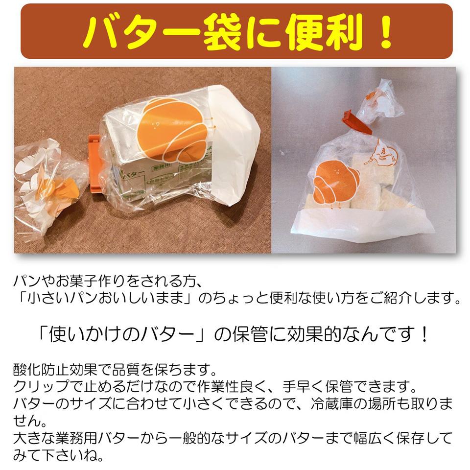 バター袋に便利!パンやお菓子作りをされる方、「小さいパンおいしいまま」のちょっと便利な使い方をご紹介します。