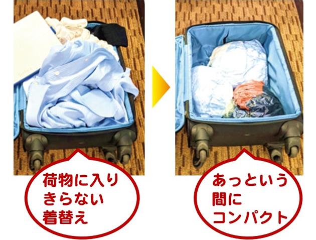 荷物に入りきらない着替え、あっという間にコンパクト