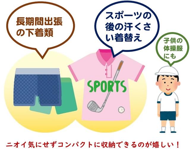 長期間出張の下着類、スポーツの後の汗くさい着替え、子供の体操服にも。ニオイ気にせずコンパクトに収納できるのが嬉しい!