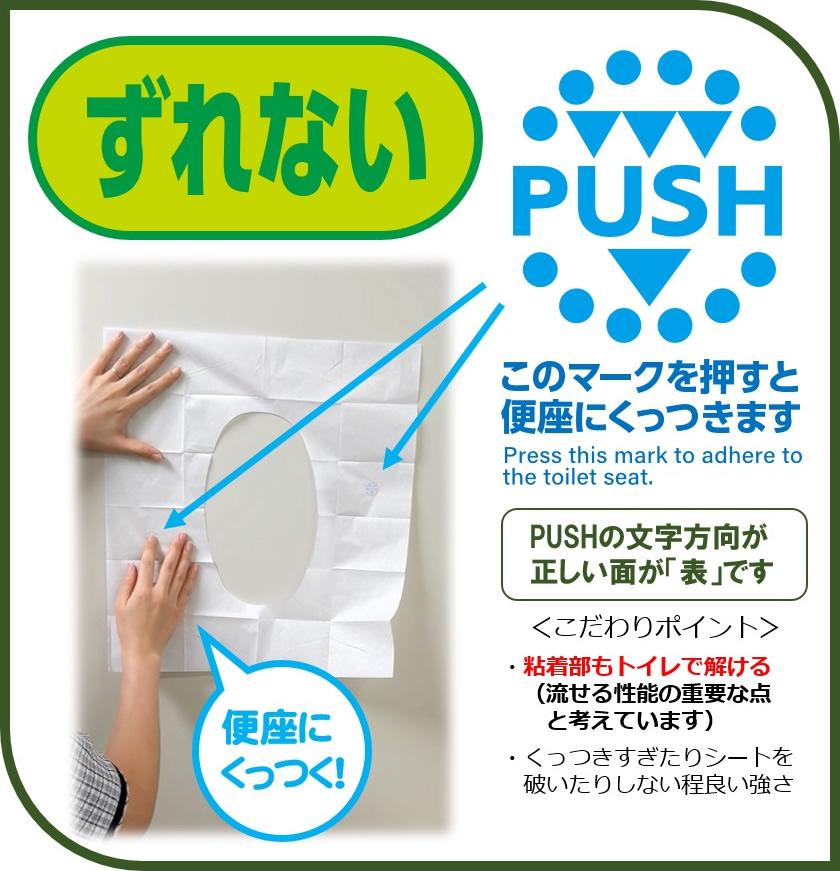 【ずれない】「PUSH」マークを押すと便座にくっつきます